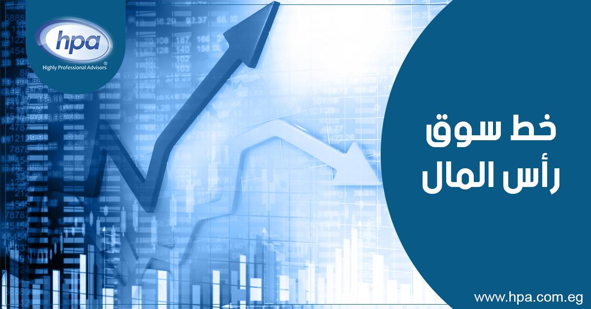 خط سوق رأس المال