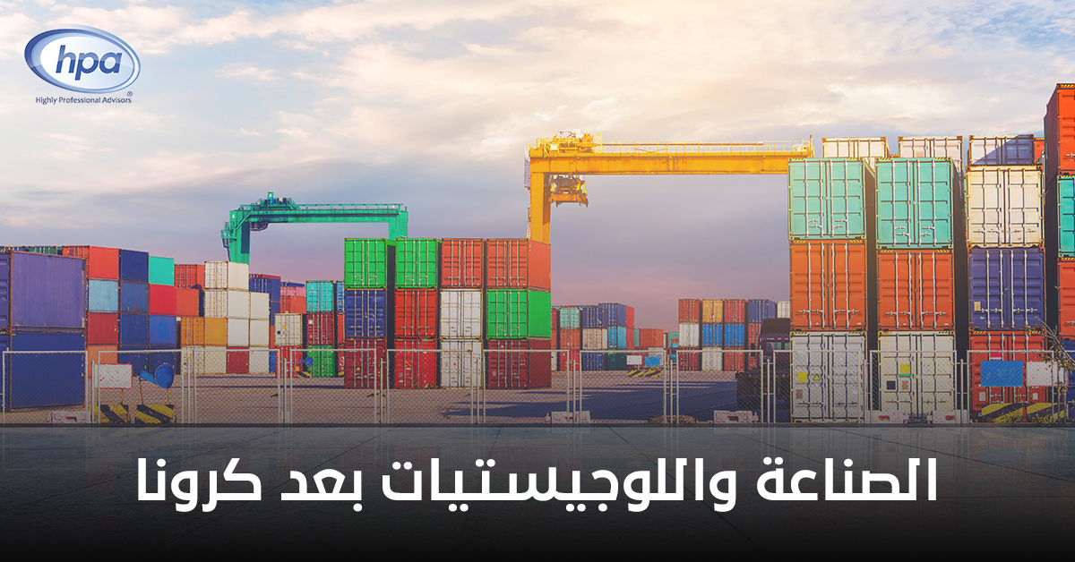 دور العمليات اللوجيستية والصناعية في انقاذ الاقتصاد فيما بعد كورونا