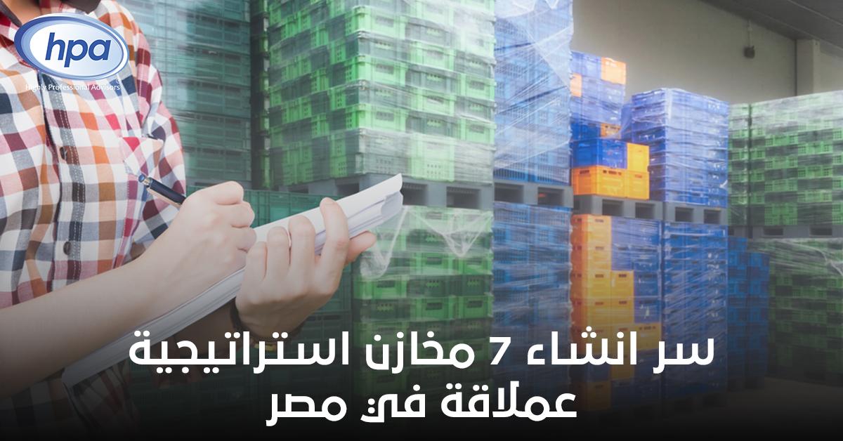 سر انشاء 7 مخازن استراتيجية عملاقة في مصر