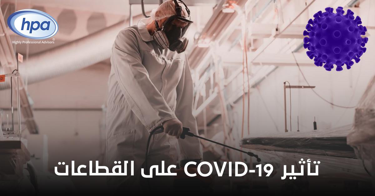 على القطاعات COVID-19 تأثير