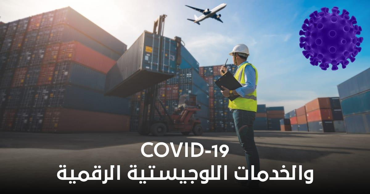 على الاقتصاد المصرى COVID-19 عواقب